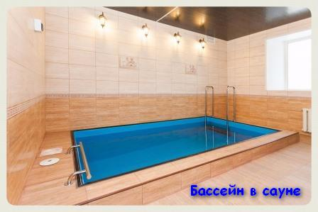 бассейн-в-сауне