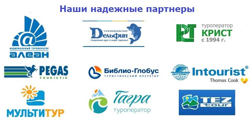 Наши_партнеры